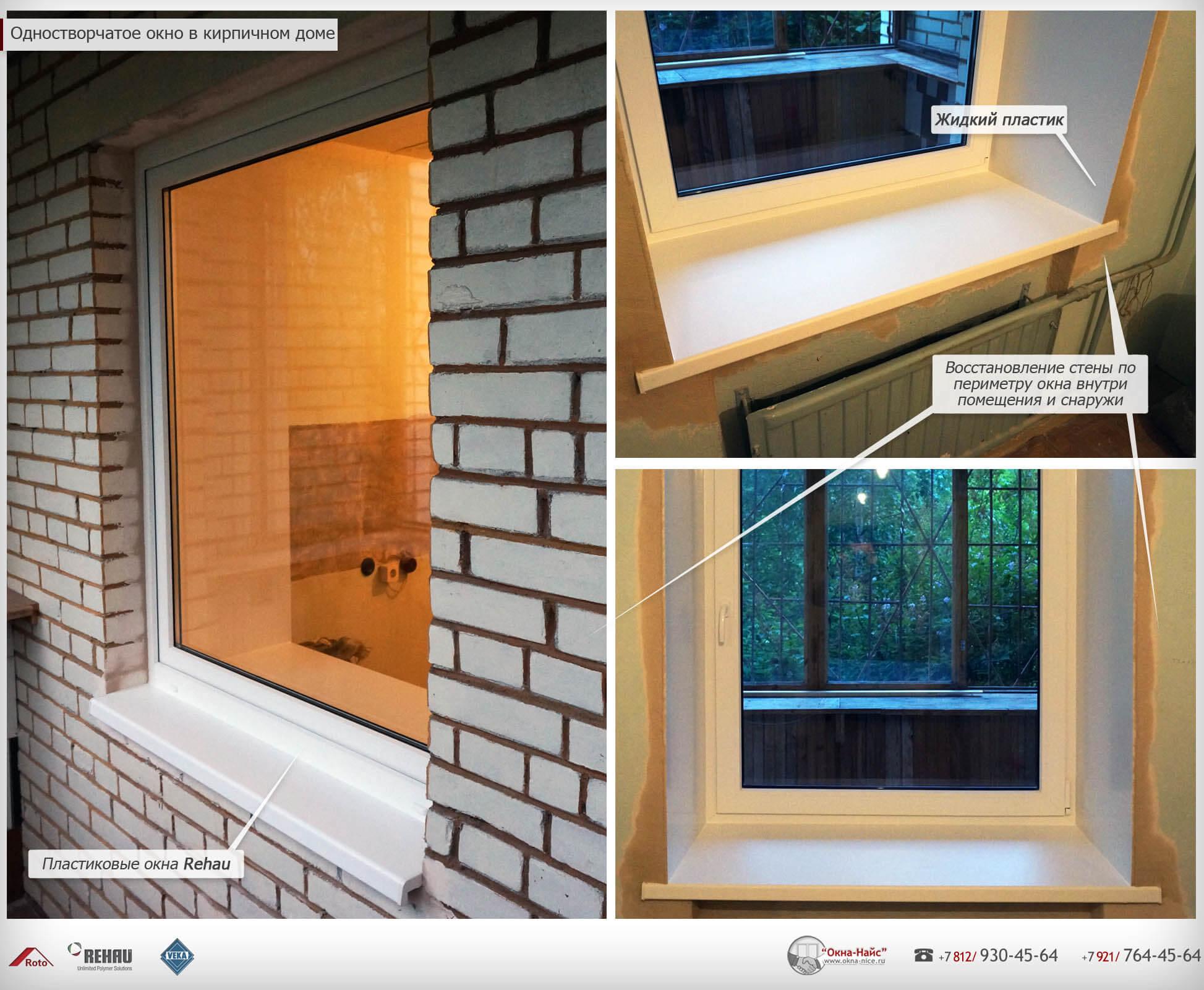 Как сделать окно в кирпичном доме 230
