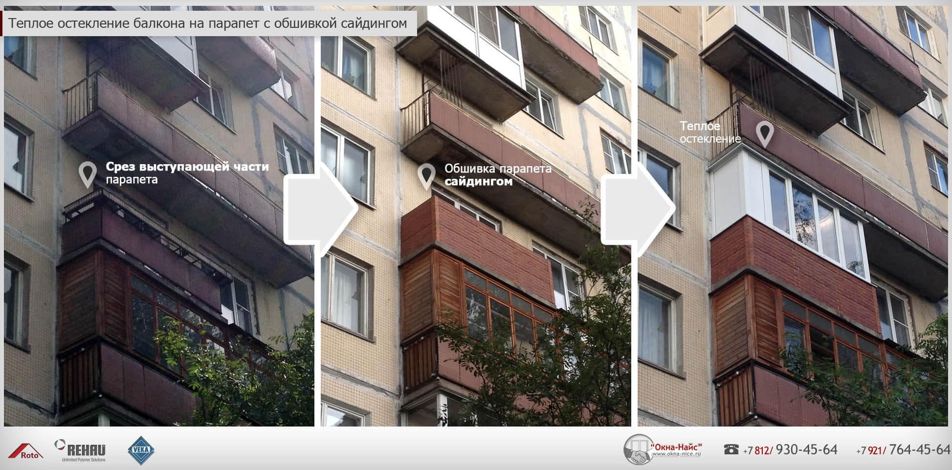 """Остекление балкона, лоджии на парапет или """"полностью"""" - сниз."""