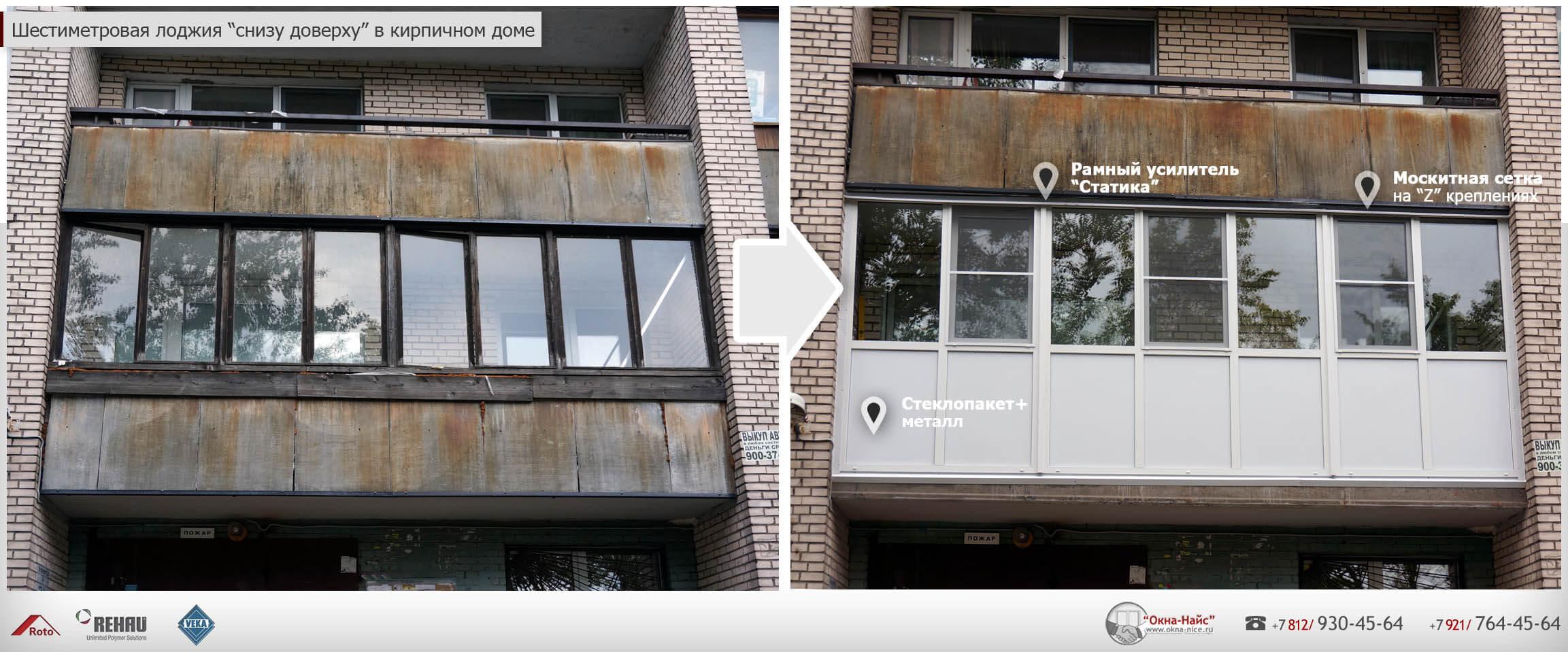 Окна на шести метровый балкон. - лоджии - каталог статей - б.