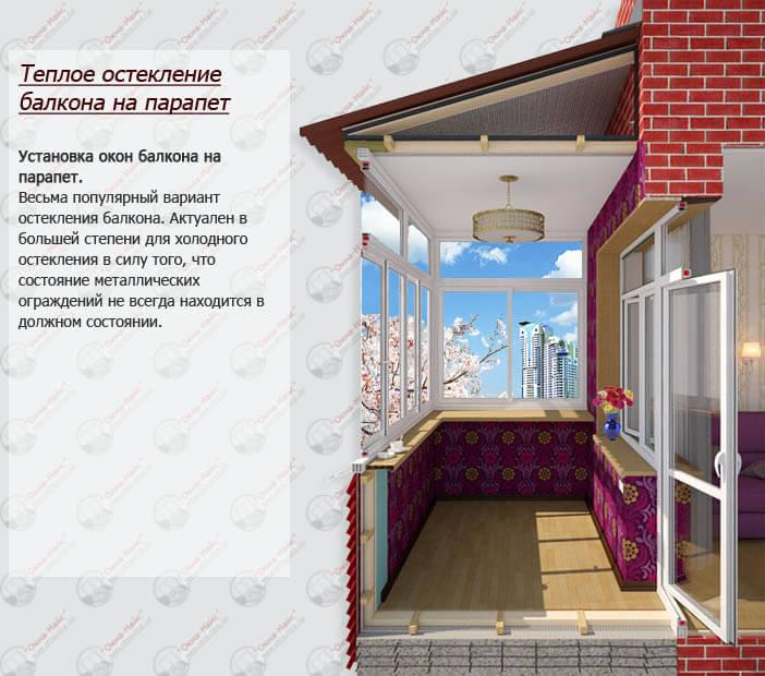 Кровля балкона москва. - балконы - каталог статей - утеплени.