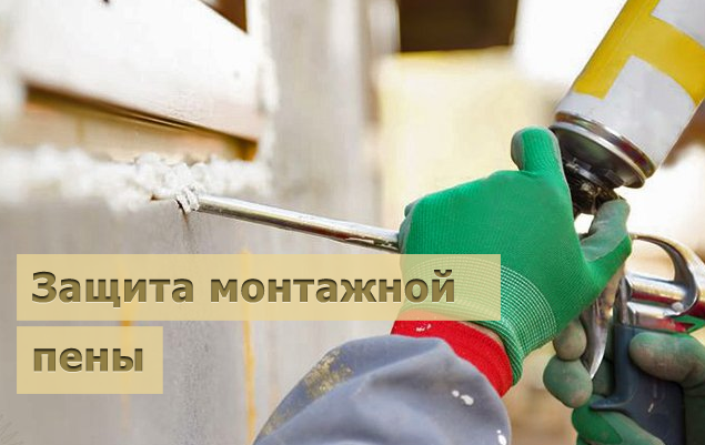 Мастика для защиты монтажной пены дорожная мастика